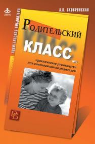 Родительский класс, или Практическое руководство для сомневающихся родителей ISBN 978-5-98563-390-0