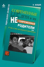 Современные дети и их несовременные родители, или О том, в чем так непросто признаться ISBN 978-5-98563-392-4
