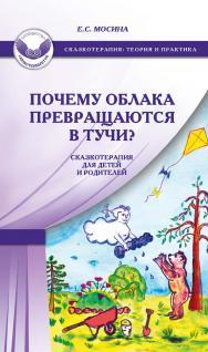 Почему облака превращаются в тучи? Сказкотерапия для детей и родителей ISBN 978-5-98563-409-9