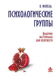 Психологические группы. Рабочие материалы для ведущего ISBN 978-5-98563-424-2
