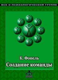 Создание команды. Психологические игры и упражнения ISBN 978-5-98563-429-7