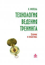 Технология ведения тренинга: теория и практика ISBN 978-5-98563-430-3