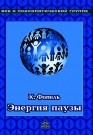 Энергия паузы. Психологические игры и упражнения: практическое пособие для педагогов и психологов ISBN 978-5-98563-434-1
