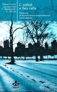 С собой и без себя. Практика экзистенциально-аналитической психотерапии ISBN 978-5-98563-509-6