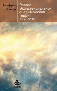 Экзистенциально-аналитическая теория личности ISBN 978-5-98563-511-9