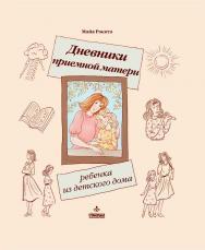 Дневники приемной матери ребенка из детского дома ISBN 978-5-98563-513-3