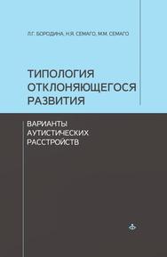 Типология отклоняющегося развития. Варианты аутистических расстройств ISBN 978-5-98563-613-0