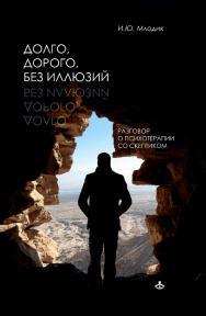 Долго, дорого, без иллюзий. Разговоры о психотерапии со скептиком. — Эл. изд. ISBN 978-5-98563-625-3_int