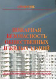 Пожарная безопасность общественных и жилых зданий: Справочник ISBN 978-5-98629-067-6