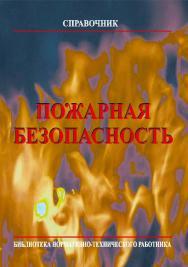 Пожарная безопасность: Справочник. — 7-е изд., с изм.  — Библиотека нормативно-технического работника. ISBN 978-5-98629-088-1
