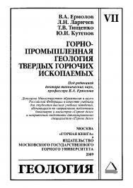Геология: Учебник для вузов.  — Часть VII: Горно-промышленная геология твердых горючих ископаемых ISBN 978-5-98672-135-4