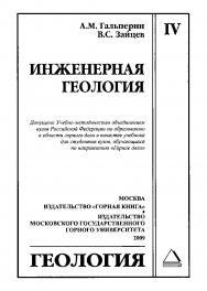 Геология: Часть IV. Инженерная геология: Учебник для вузов ISBN 978-5-98672-158-3_1