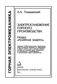 Электроснабжение горного производства. Релейная защита: Учебное пособие ISBN 978-5-98672-332-7