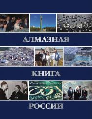 Алмазная книга России. Книга 1: Алмазный спецназ ISBN 978-5-98672-375-4