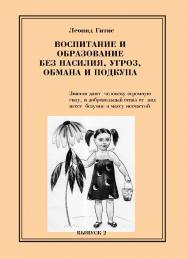 Воспитание и образование без насилия, угроз, обмана и подкупа ISBN 978-5-98672-402-7