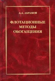 Флотационные методы обогащения: Учебник. — 4-е изд., переработ. и доп. ISBN 978-5-98672-413-3