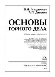 Основы горного дела: Учебник для вузов. — 2-е изд., стер. ISBN 978-5-98672-434-8
