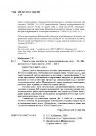 Тактические расчёты по горноспасательному делу ISBN 978-5-98672-448-5