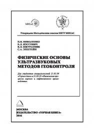 Физические основы ультразвуковых методов геоконтроля: Учебное пособие ISBN 978-5-98672-450-8