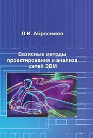 Базисные методы проектирования и анализа сетей ЭВМ ISBN 978-5-98699-153-5