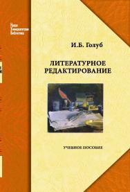 Литературное редактирование ISBN 978-5-98704-305-0