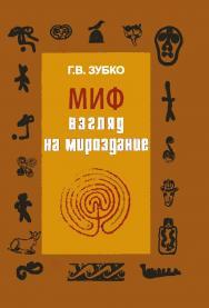 Миф: взгляд на Мироздание ISBN 978-5-98704-478-0