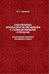 Обеспечение безопасности обращения с радиоактивными отходами предприятий ядерного топливного цикла ISBN 978-5-98704-599-2