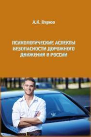 Психологические аспекты безопасности дорожного движения в России ISBN 978-5-98704-738-5