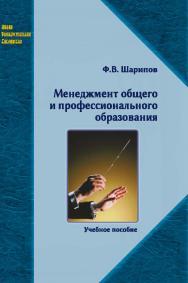 Менеджмент общего и профессионального образования ISBN 978-5-98704-750-7