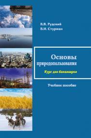 Основы природопользования ISBN 978-5-98704-772-9