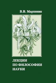 Лекции по философии науки ISBN 978-5-98704-782-8