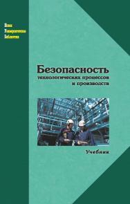 Безопасность технологических процессов и производств ISBN 978-5-98704-844-3