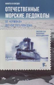 Морские ледоколы ISBN 978-5-98797-087-4