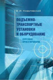 Подъемно-транспортные установки и оборудование. Курсовое проектирование ISBN 978-5-98879-138-6