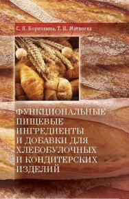 Функциональные пищевые ингредиенты и добавки для хлебобулочных и кондитерских изделий ISBN 978-5-98879-159-1