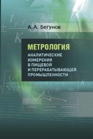 Метрология. Аналитические измерения в пищевой и перерабатывающей промышленности ISBN 978-5-98879-171-3