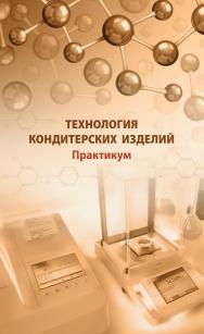 Технология кондитерских изделий. Практикум : учебное пособие ISBN 978-5-98879-182-9