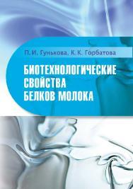 Биотехнологические свойства белков молока ISBN 978-5-98879-183-6