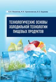 Технологические основы холодильной технологии пищевых продуктов ISBN 978-5-98879-184-3