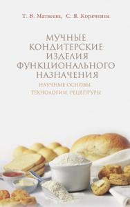 Мучные кондитерские изделия функционального назначения. Научные основы, технологии, рецептуры ISBN 978-5-98879-186-7