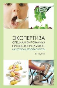 Экспертиза специализированных пищевых продуктов. Качество и безопасность : учебное пособие ISBN 978-5-98879-189-8