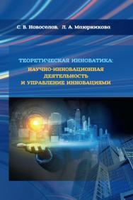 Теоретическая инноватика: научно-инновационная деятельность и управление инновациями ISBN 978-5-98879-190-4