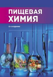 Пищевая химия — 6-е изд., стер. ISBN 978-5-98879-196-6
