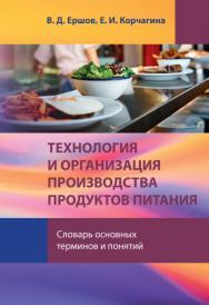 Технология и организация производства продуктов питания: Словарь основных терминов и понятий ISBN 978-5-98879-197-3