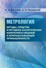 Метрология: в 3 ч. Ч. 3. Методы, средства и методики аналитических измерений в пищевой и перерабатывающей промышленности ISBN 978-5-98879-200-0