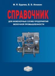 Справочник для инженерных служб предприятий молочной промышленности ISBN 978-5-98879-206-2