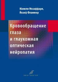 Кровообращение глаза и глаукомная оптическая нейропатия ISBN 978-5-9903627-5-8