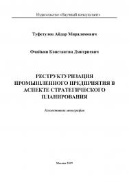 Реструктуризация промышленного предприятия в аспекте стратегического планирования ISBN 978-5-9905698-9-8