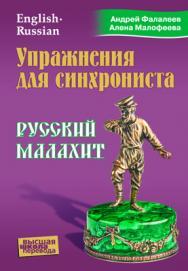 Упражнения для синхрониста. Русский малахит: Самоучитель устного перевода с английского языка на русский ISBN 978-5-9906376-2-7