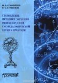Становление методики обучения физике в России как педагогической науки и практики ISBN 978-5-9906550-7-2